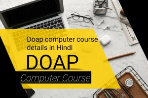 Doap computer COURSE DETAILS in hindi